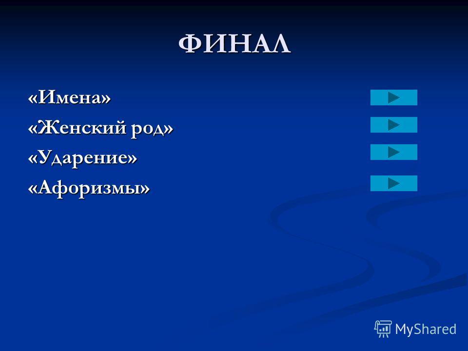 ФИНАЛ «Имена» «Ударение»«Афоризмы»