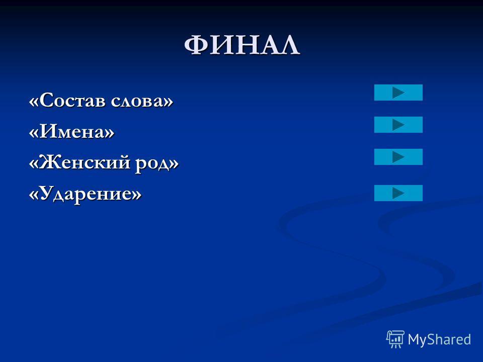 ФИНАЛ «Состав слова» «Имена» «Женский род» «Ударение»