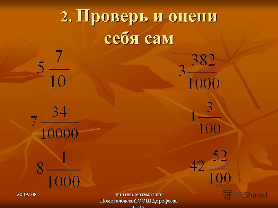20.09.08учитель математики Помогаловской ООШ Дорофеева С.Ю. 2. Проверь и оцени себя сам