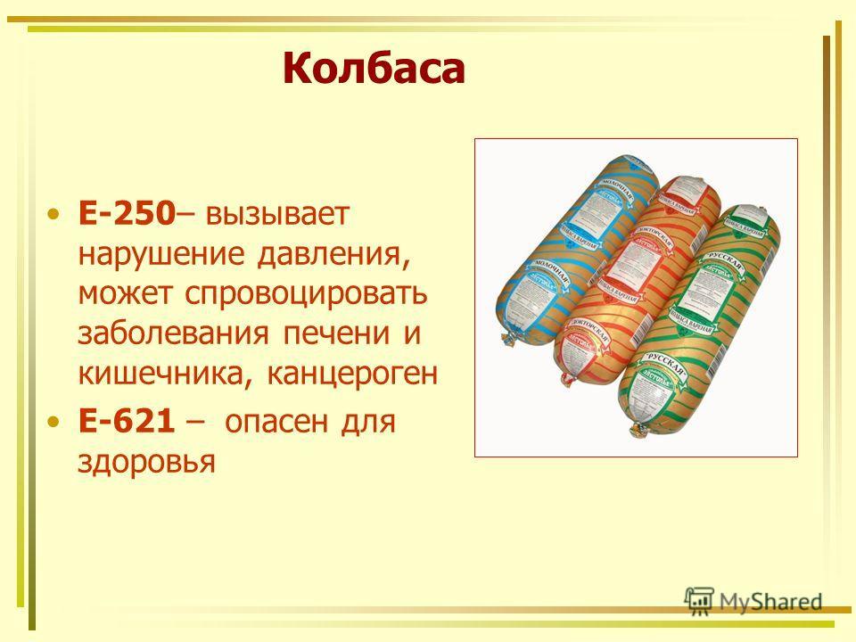 Колбаса Е-250– вызывает нарушение давления, может спровоцировать заболевания печени и кишечника, канцероген Е-621 – опасен для здоровья