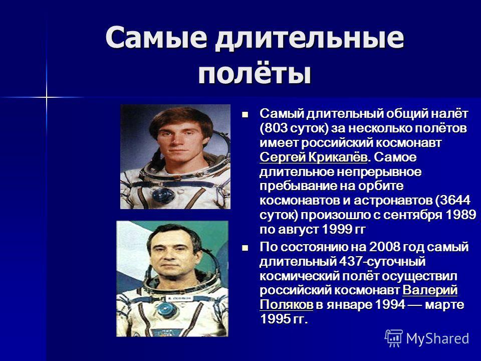 Первая женщина вышедшая в открытый космос Светла́на Евге́ньевна Сави́цкая (родилась 8 августа 1948 года в Москве) советский космонавт, вторая женщина-космонавт в мире (первая Валентина Владимировна Терешкова), дважды Герой Советского Союза, заслуженн