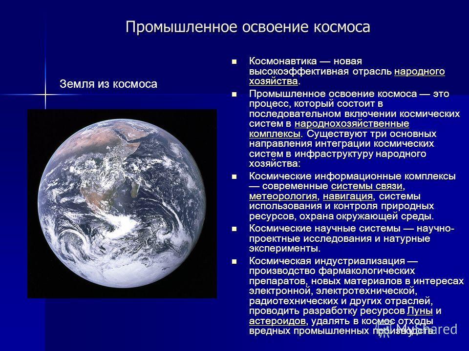 Космический туризм Космический туризм оплачивающиеся из частных средств полёты в космос или на околоземную орбиту в развлекательных или научно-исследовательских целях. Космический туризм оплачивающиеся из частных средств полёты в космос или на околоз