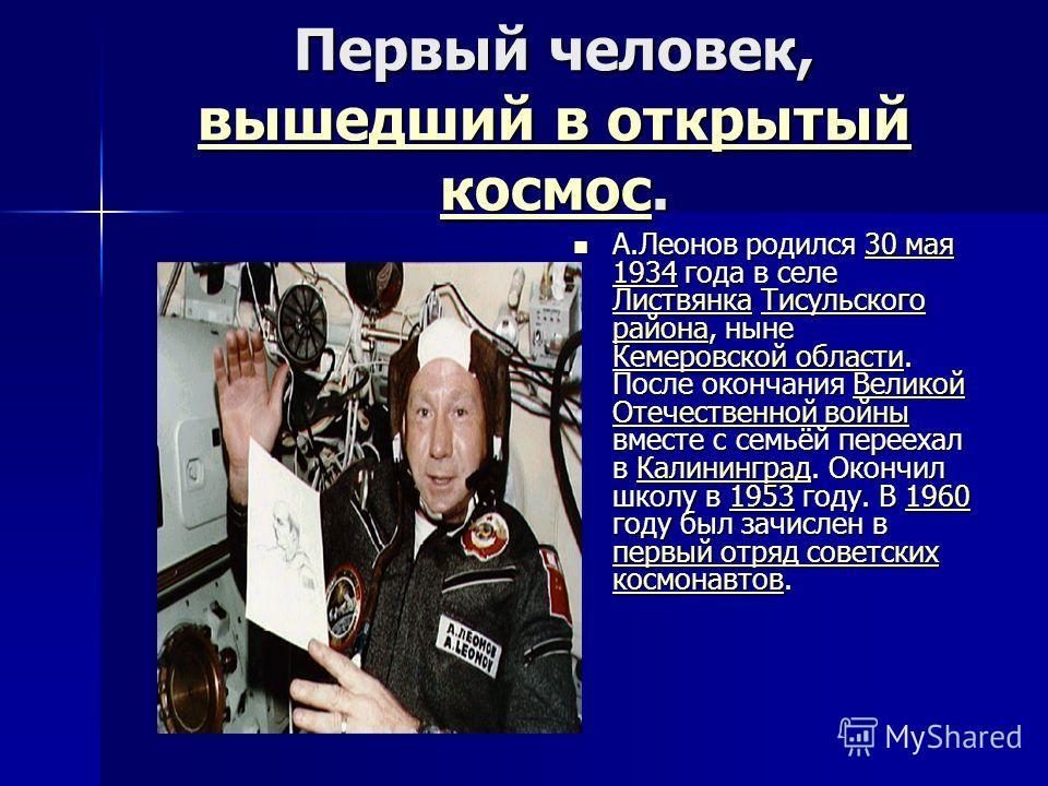 Первая женщина- космонавт Валенти́на Влади́мировна Терешко́ва (родилась 6 марта 1937 года, в деревне Большое Масленниково Тутаевского района Ярославской области) советский космонавт, первая женщина-космонавт Земли, Герой Советского Союза. Полёт на «В
