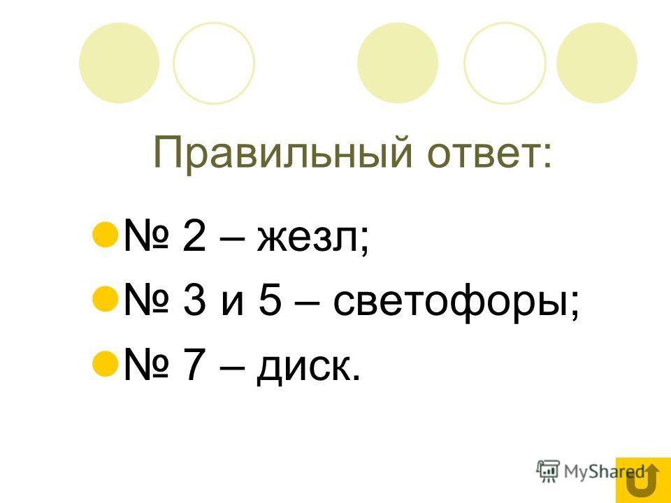 Правильный ответ: 2 – жезл; 3 и 5 – светофоры; 7 – диск.