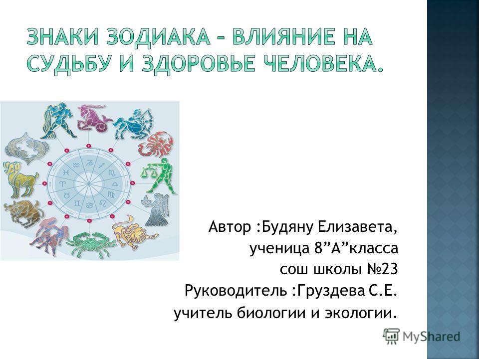 Автор :Будяну Елизавета, ученица 8Акласса сош школы 23 Руководитель :Груздева С.Е. учитель биологии и экологии.