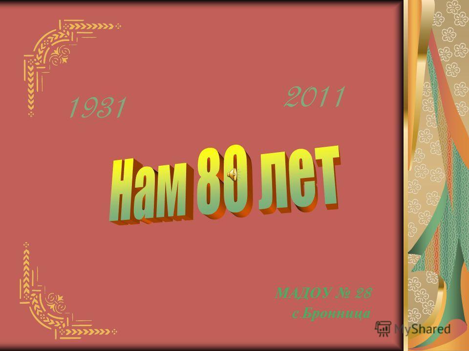 1931 МАДОУ 28 с. Бронница 2011