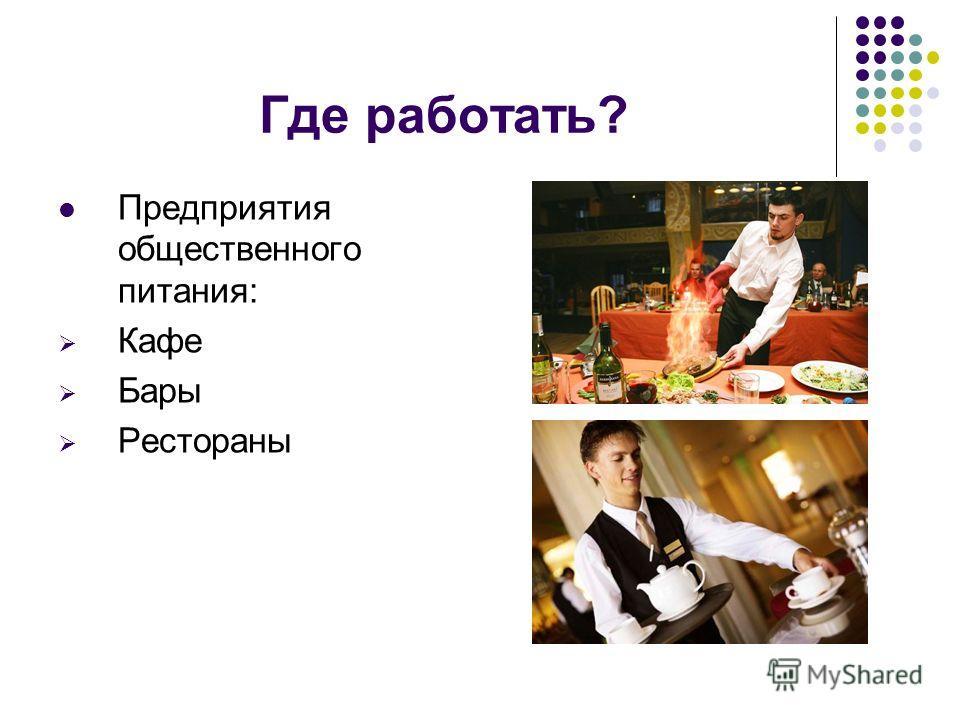 Где работать? Предприятия общественного питания: Кафе Бары Рестораны