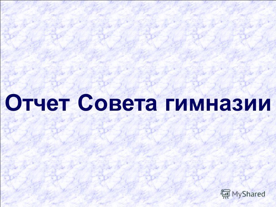 Отчет Совета гимназии