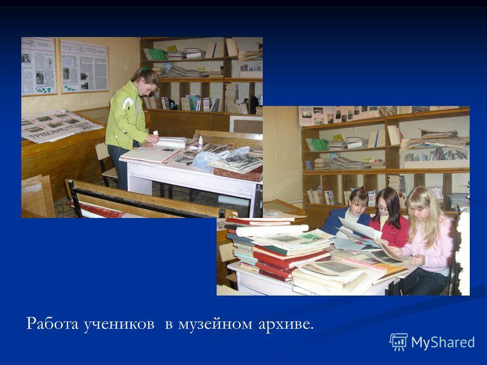 Работа учеников в музейном архиве.