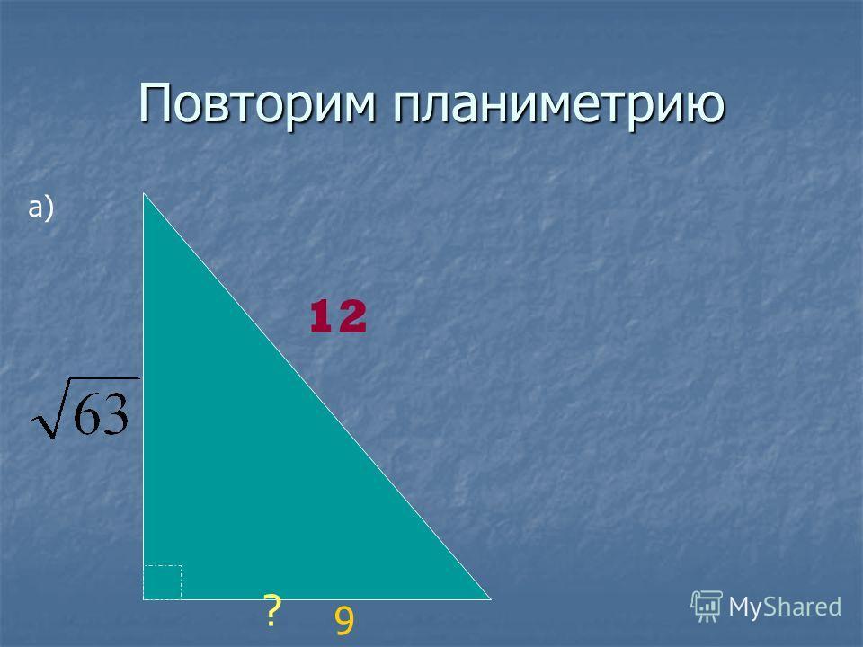 Повторим планиметрию 12 ? а) 9