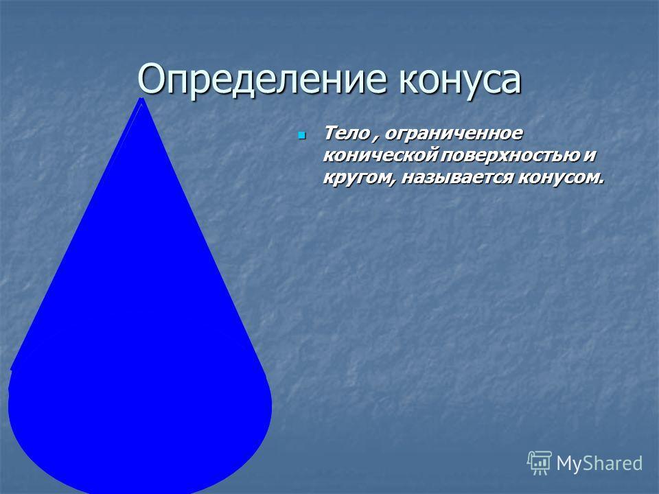 Определение конуса Тело, ограниченное конической поверхностью и кругом, называется конусом.