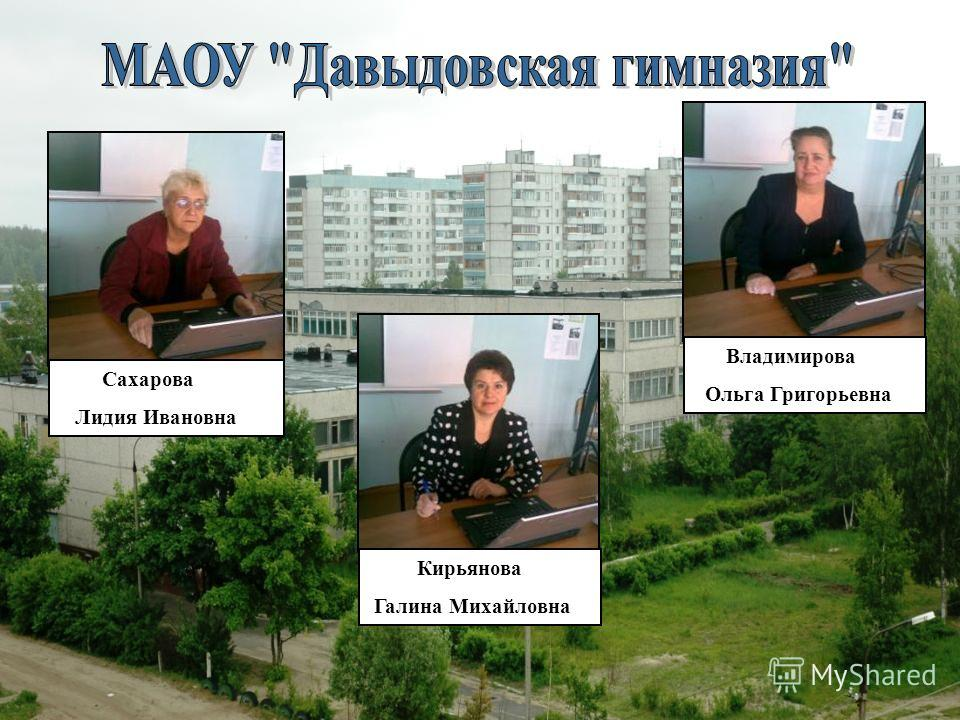 Владимирова Ольга Григорьевна Сахарова Лидия Ивановна Кирьянова Галина Михайловна