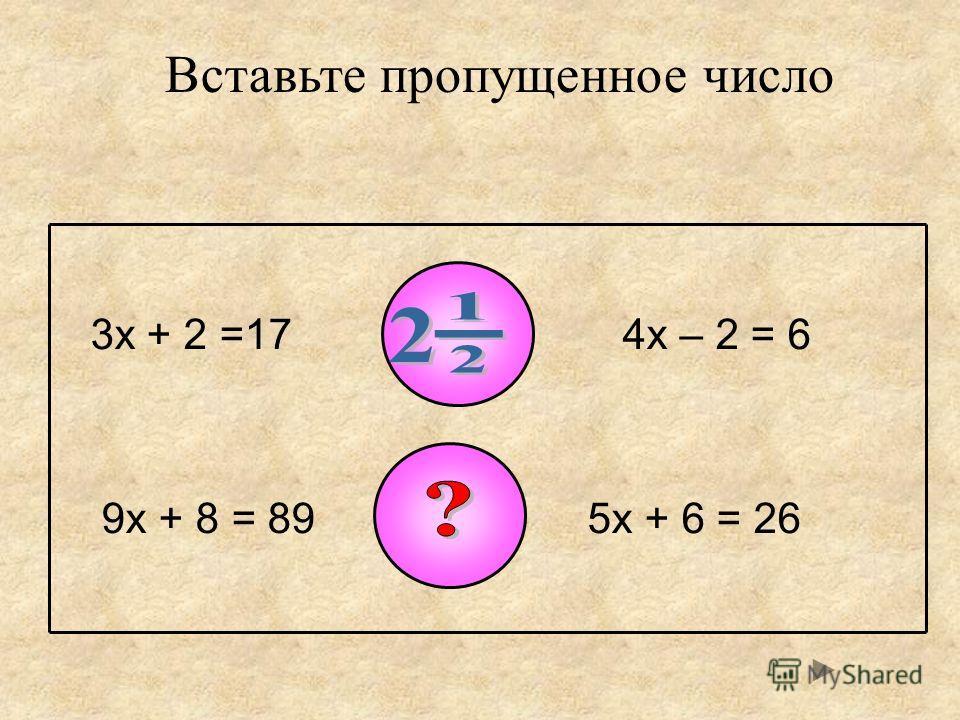 3х + 2 =17 4х – 2 = 6 9х + 8 = 89 5х + 6 = 26 Вставьте пропущенное число