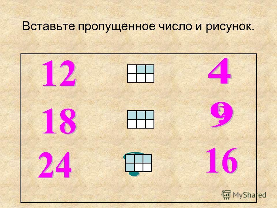 Вставьте пропущенное число и рисунок.