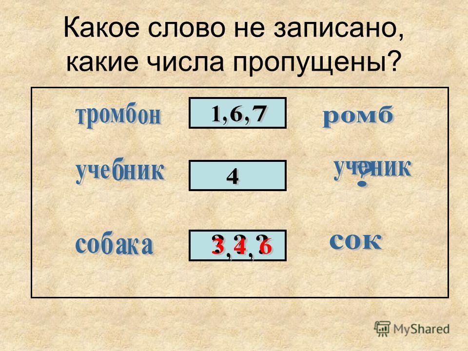 Какое слово не записано, какие числа пропущены?