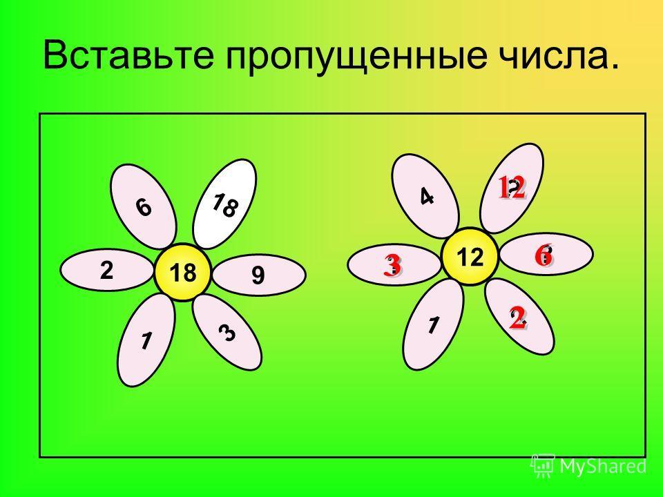 Вставьте пропущенные числа. 12 1 ? ? 4 ? ? 18 9 2 6 1 18 3