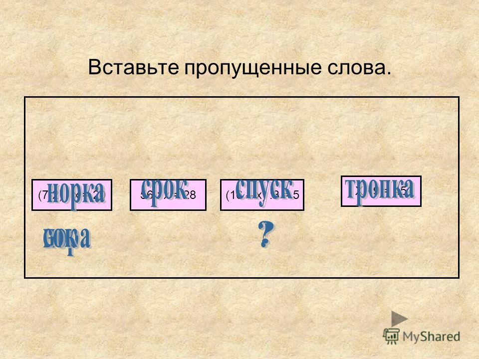 Вставьте пропущенные слова. (7-2) · х = 2056 : х = 28(16 – х) :3 = 5 Х · 9 = 45