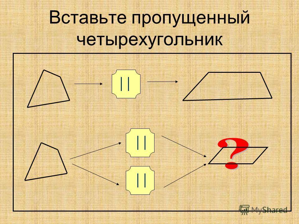 Вставьте пропущенный четырехугольник