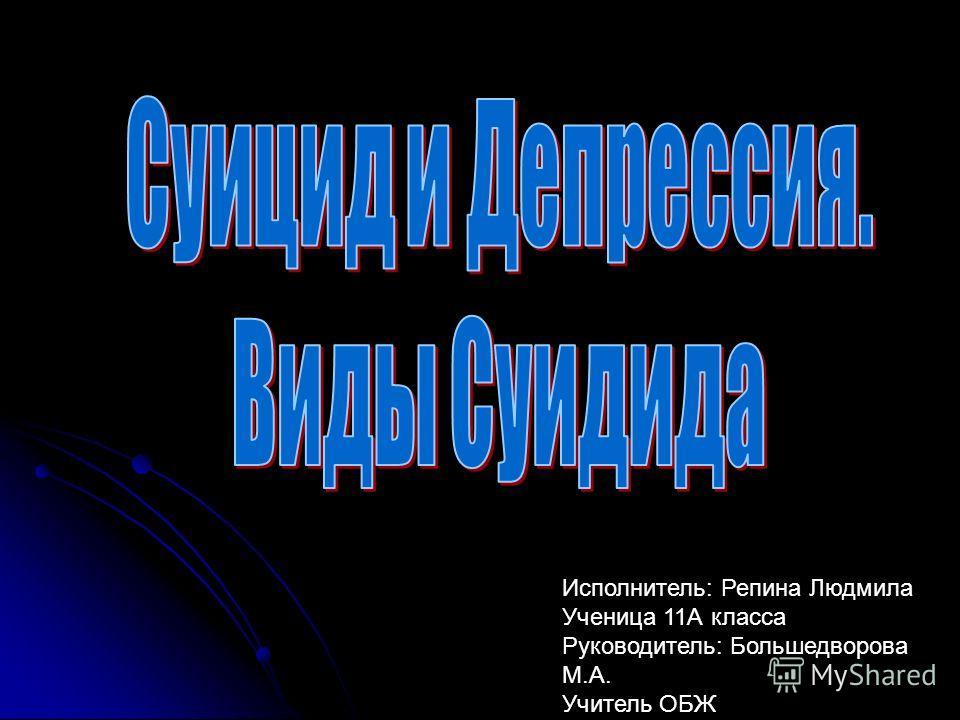 Исполнитель: Репина Людмила Ученица 11А класса Руководитель: Большедворова М.А. Учитель ОБЖ