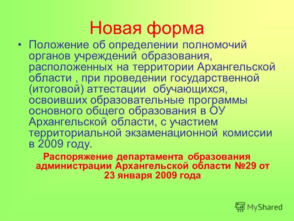 Положение об определении полномочий органов учреждений образования, расположенных на территории Архангельской области, при проведении государственной (итоговой) аттестации обучающихся, освоивших образовательные программы основного общего образования