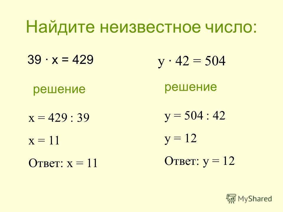 Найдите неизвестное число: 39 х = 429 y 42 = 504 решение х = 429 : 39 х = 11 Ответ: х = 11 y = 504 : 42 y = 12 Ответ: y = 12