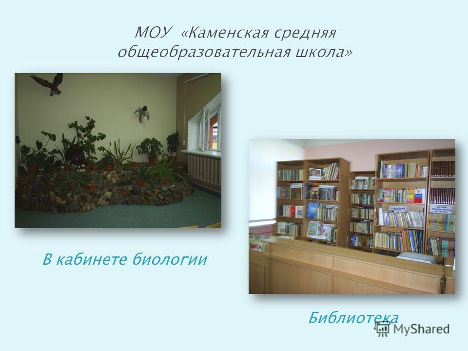 В кабинете биологии Библиотека