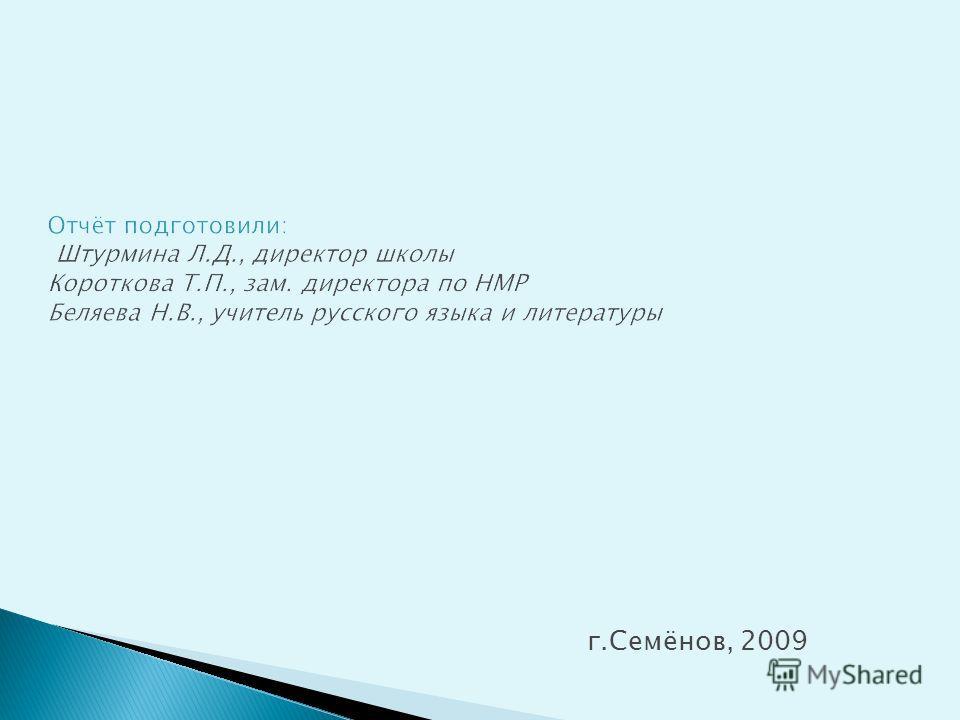 г.Семёнов, 2009