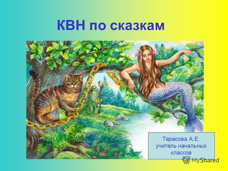КВН по сказкам Тарасова А.Е. учитель начальных классов