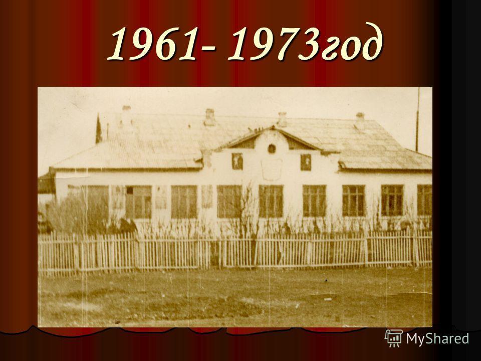 1961- 1973год