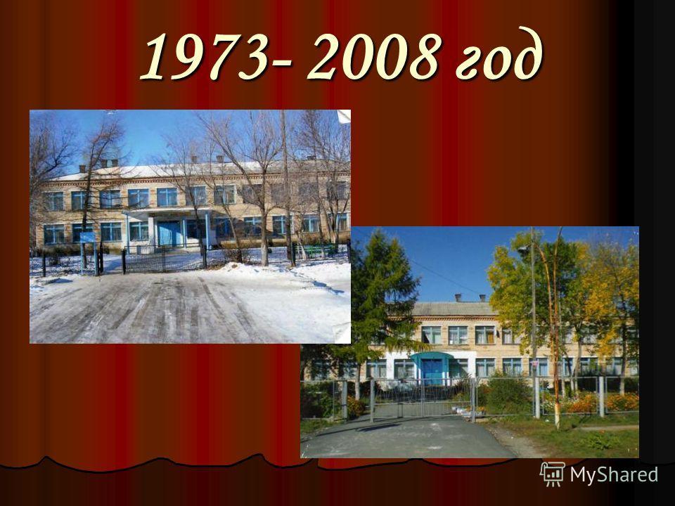 1973- 2008 год