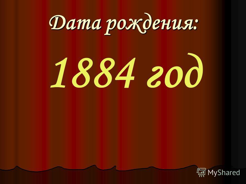 Дата рождения: 1884 год