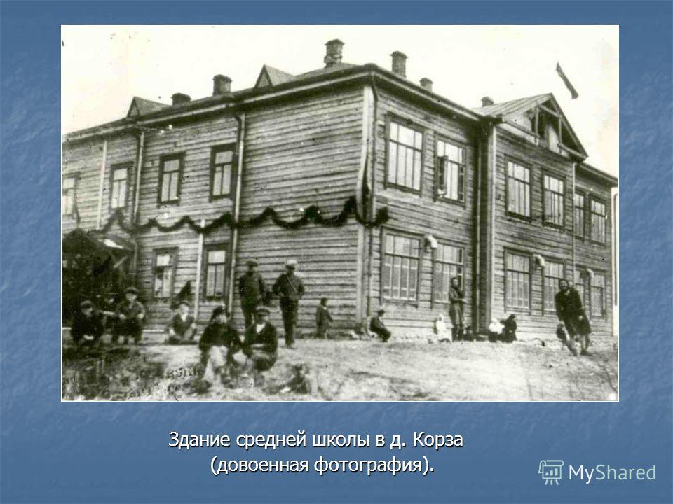 Здание средней школы в д. Корза Здание средней школы в д. Корза (довоенная фотография). (довоенная фотография).