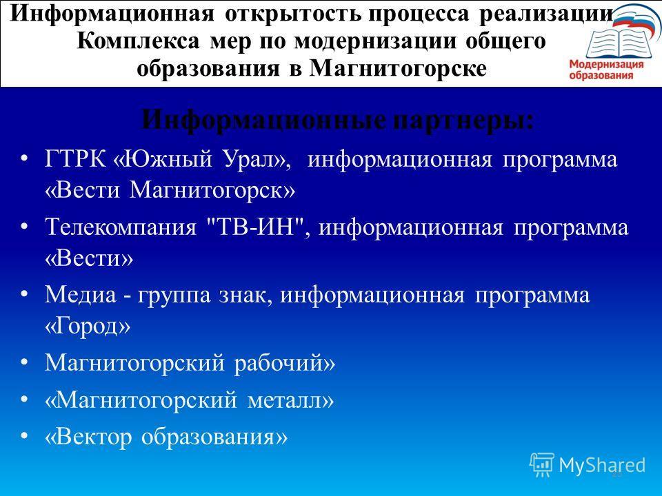 25 Информационные партнеры: ГТРК «Южный Урал», информационная программа «Вести Магнитогорск» Телекомпания