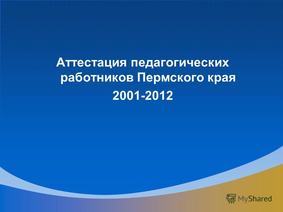 Аттестация педагогических работников Пермского края 2001-2012
