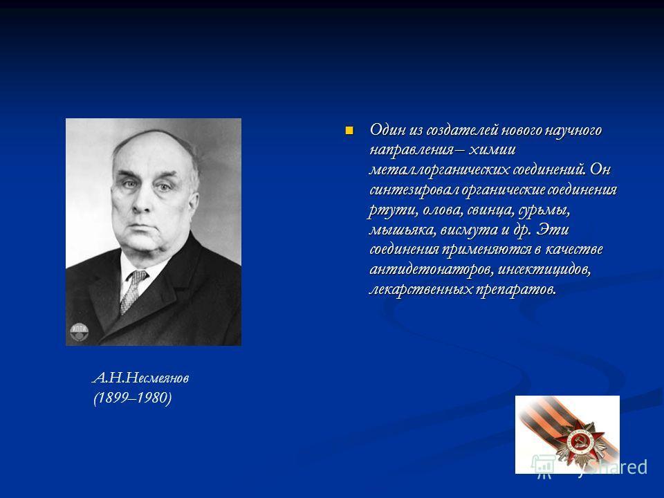 Один из создателей нового научного направления – химии металлорганических соединений. Он синтезировал органические соединения ртути, олова, свинца, сурьмы, мышьяка, висмута и др. Эти соединения применяются в качестве антидетонаторов, инсектицидов, ле