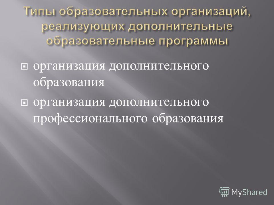 организация дополнительного образования организация дополнительного профессионального образования