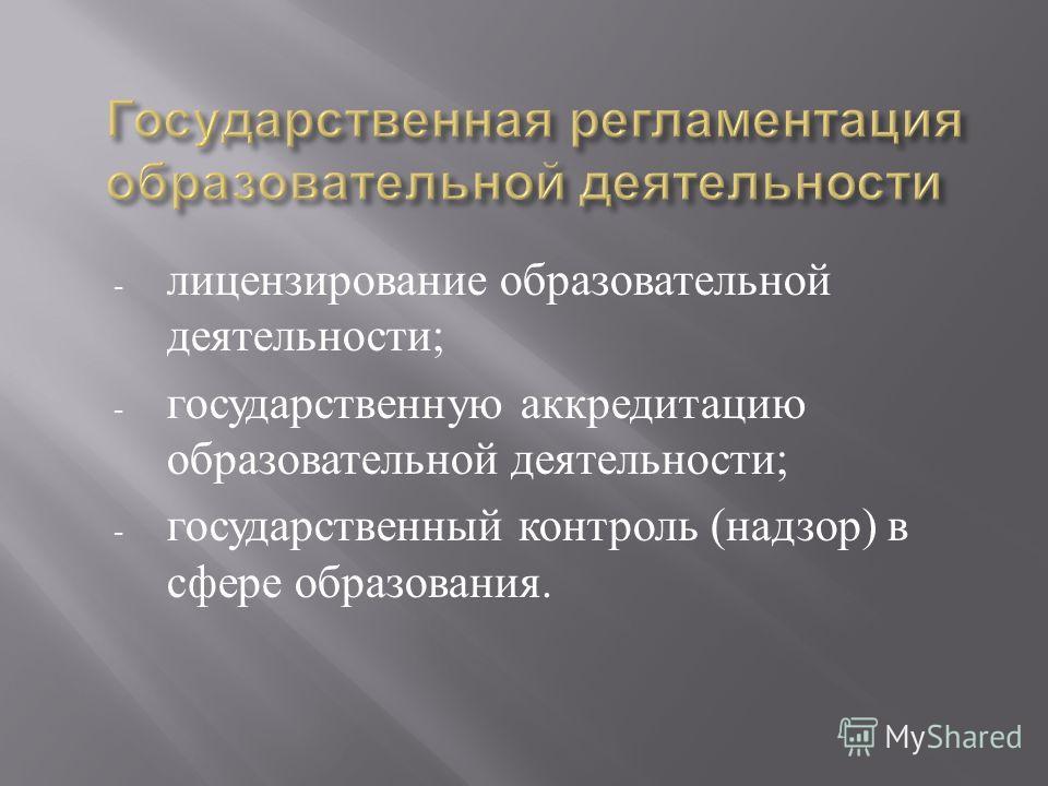- лицензирование образовательной деятельности ; - государственную аккредитацию образовательной деятельности ; - государственный контроль ( надзор ) в сфере образования.