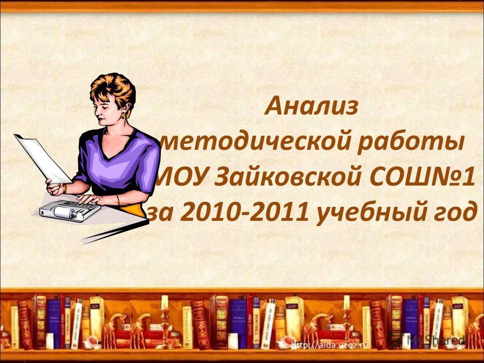 Анализ методической работы МОУ Зайковской СОШ1 за 2010-2011 учебный год
