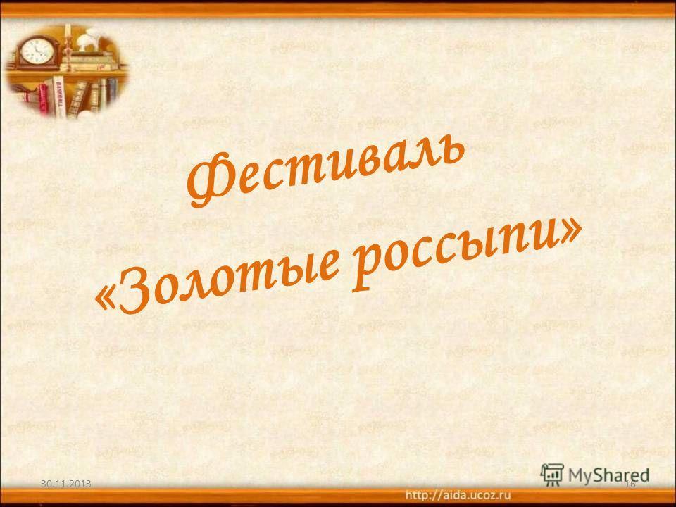 Фестиваль «Золотые россыпи» 30.11.201316