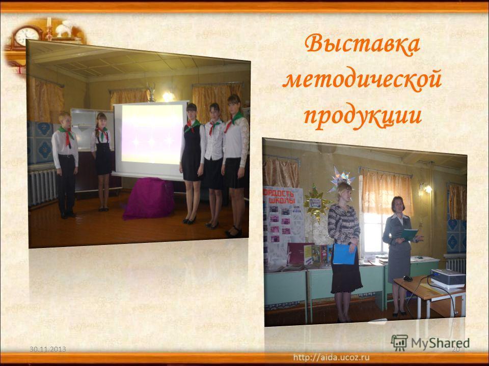 30.11.201320 Выставка методической продукции