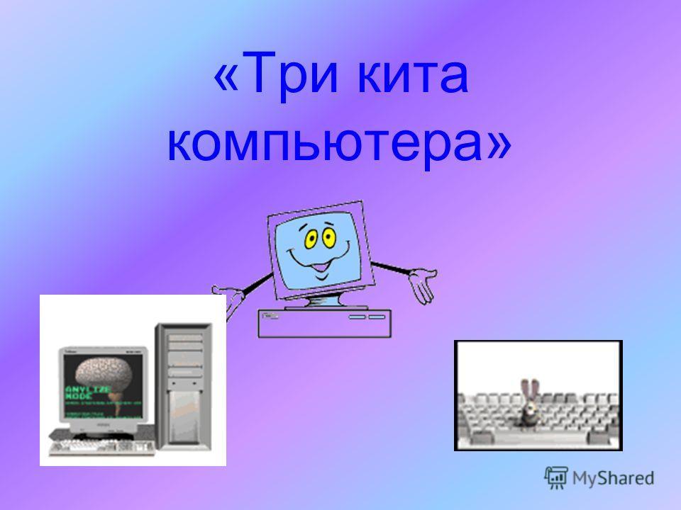 «Три кита компьютера»