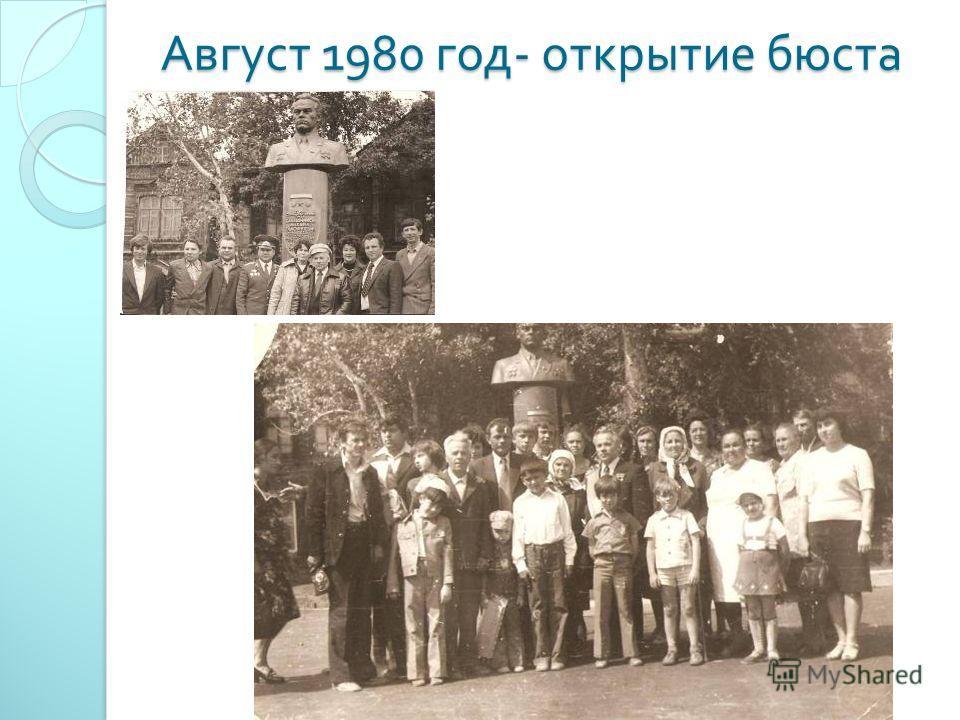 Август 1980 год - открытие бюста