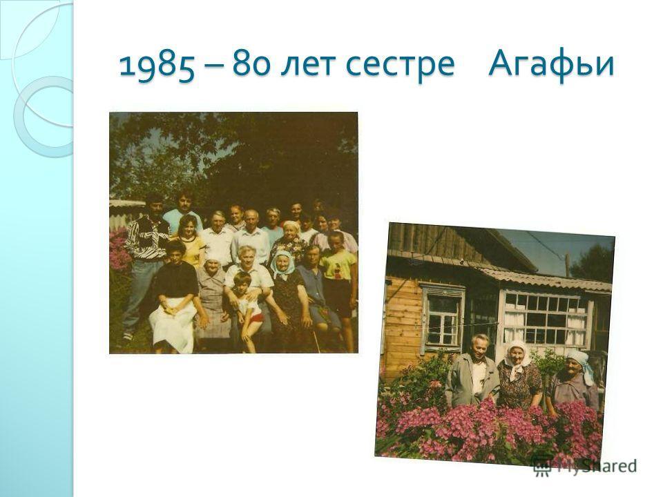 1985 – 80 лет сестре Агафьи 1985 – 80 лет сестре Агафьи