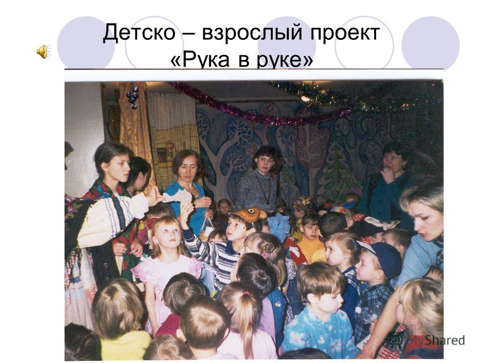 Детско – взрослый проект «Рука в руке»