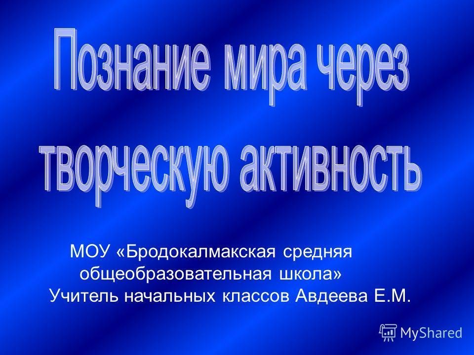 МОУ «Бродокалмакская средняя общеобразовательная школа» Учитель начальных классов Авдеева Е.М.