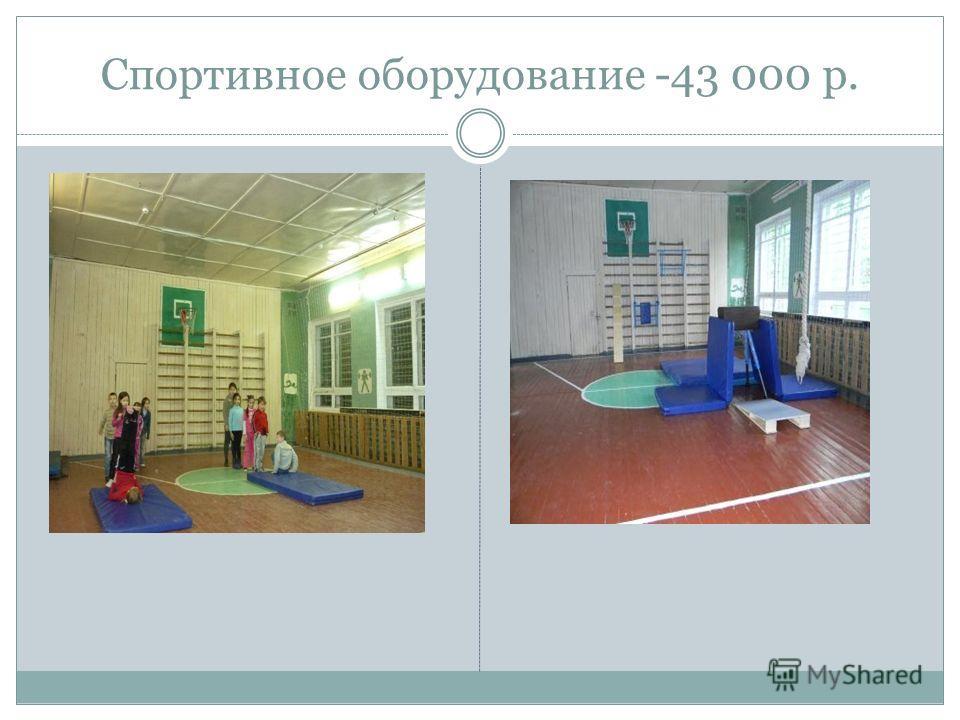 Спортивное оборудование -43 000 р.
