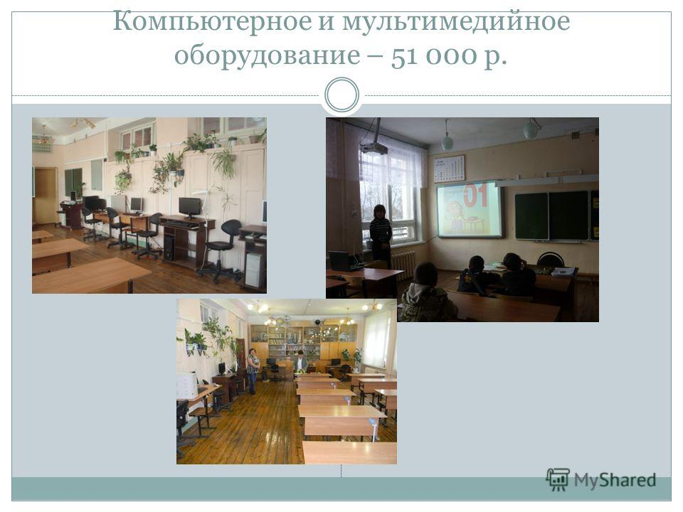 Компьютерное и мультимедийное оборудование – 51 000 р.