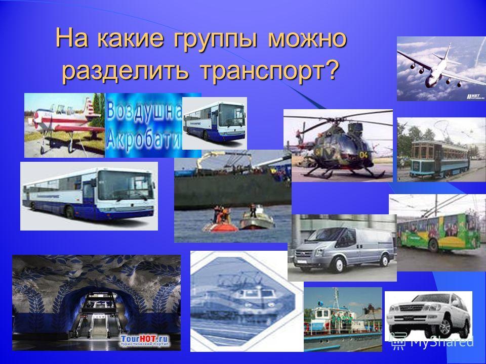 На какие группы можно разделить транспорт?