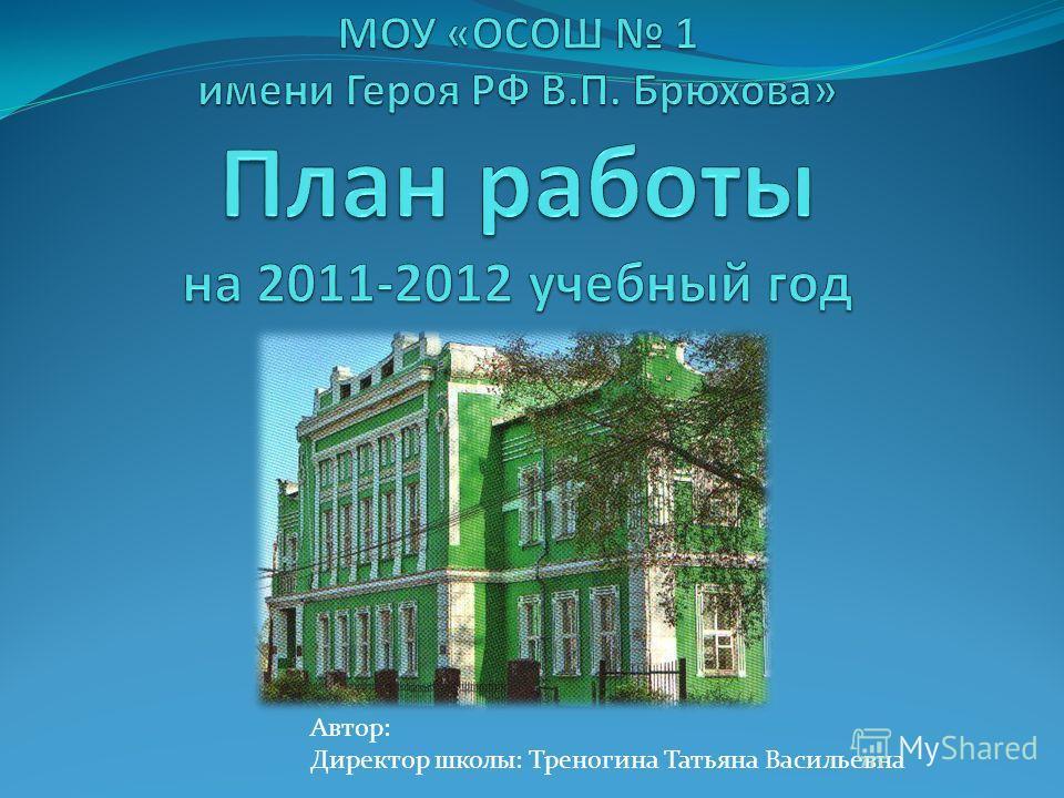 Автор: Директор школы: Треногина Татьяна Васильевна
