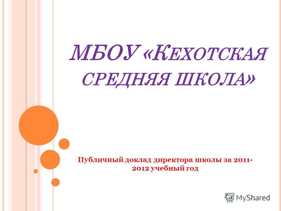 МБОУ «К ЕХОТСКАЯ СРЕДНЯЯ ШКОЛА » Публичный доклад директора школы за 2011- 2012 учебный год